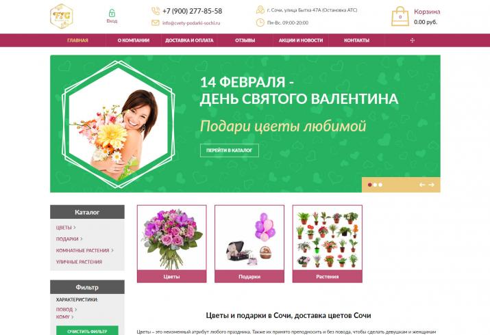 Интернет-магазин компании Flowers and gifts
